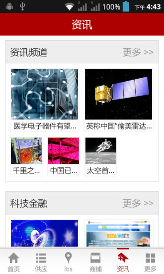 玩生活App|中国科技金融网免費|APP試玩