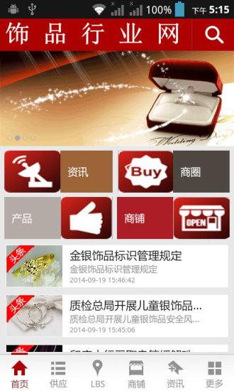 玩生活App|饰品行业网免費|APP試玩