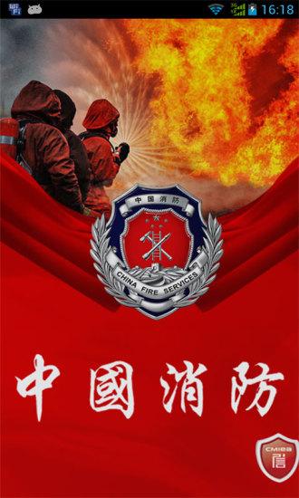 中国消防门户