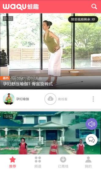 孕妇瑜伽保健视频