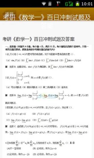 考研数学一模拟题