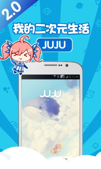 JUJU-我的二次元生活