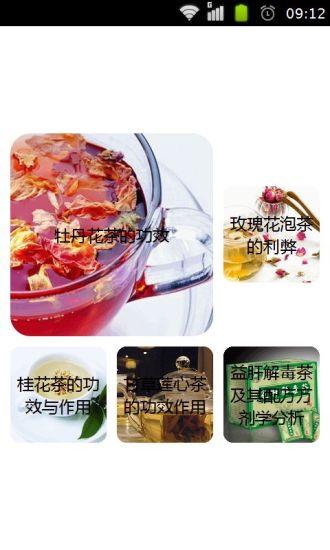 秋季养生饮茶