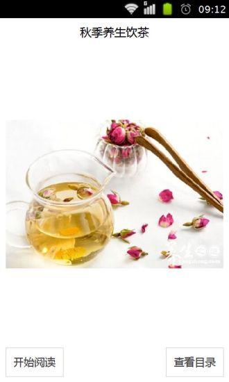 秋季养生饮茶|玩健康App免費|玩APPs