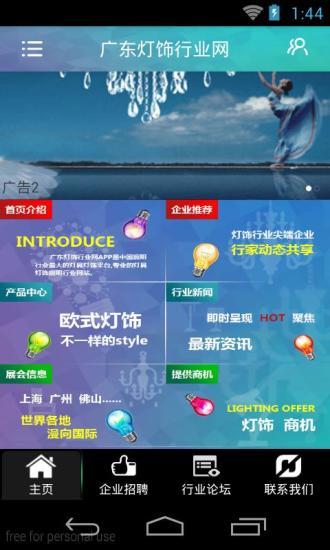 广东灯饰行业网