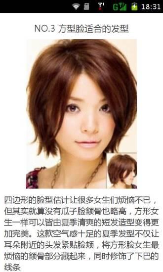 各种脸形最适合的发型推荐