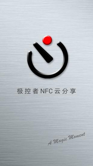 NFC云分享