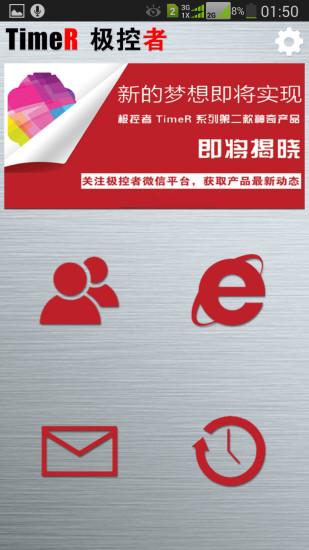 玩社交App NFC云分享免費 APP試玩