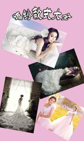 新娘婚纱礼服壁纸图集