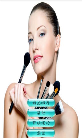 学化妆教程