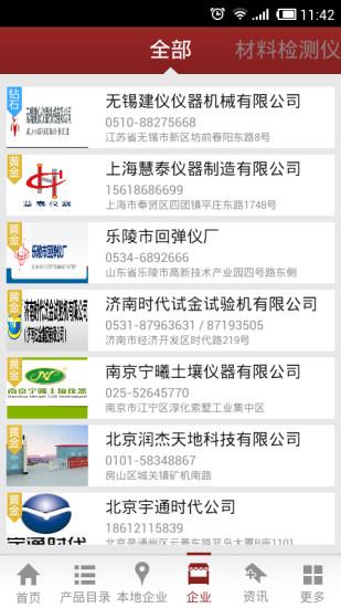 玩工具App|仪器设备商城免費|APP試玩