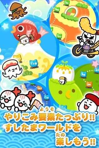 無料休闲Appの江户风拼图寿司之魂|記事Game