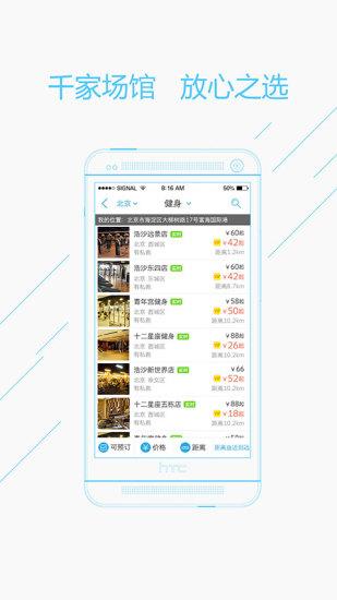 玩生活App|百动免費|APP試玩