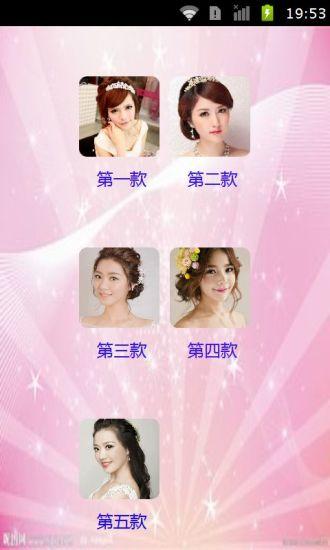 2014最美时尚新娘妆