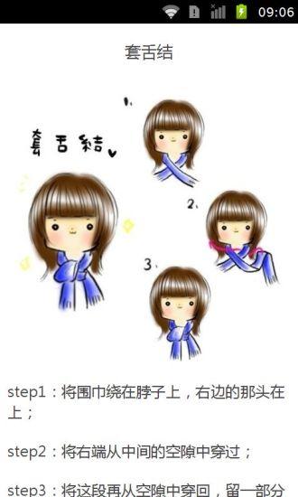 8种围巾系法