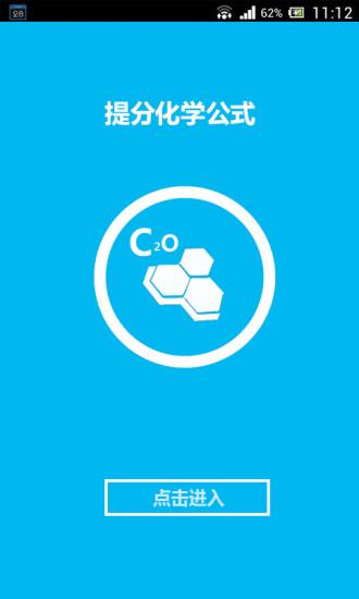 提分化学公式