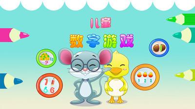 儿童学数字游戏