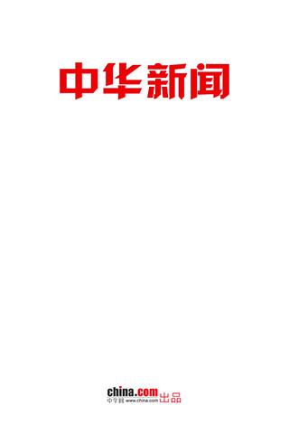 玩免費新聞APP|下載中华网新闻 app不用錢|硬是要APP
