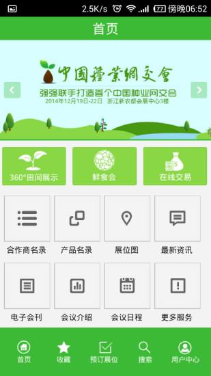 中国种业网交会