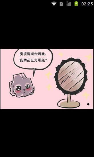 魔镜与一块石头的前世今生