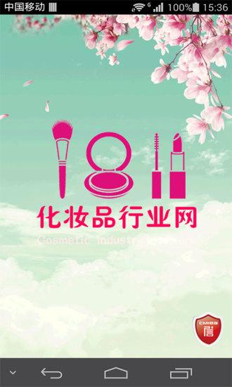 中国化妆品行业网