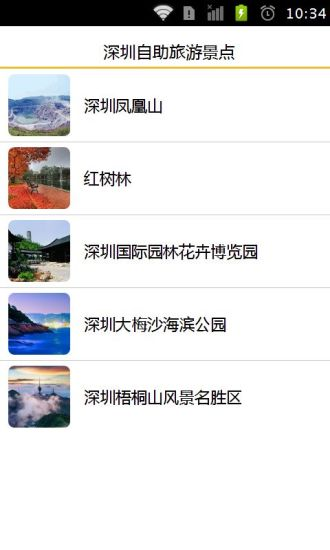 深圳自助旅游景点