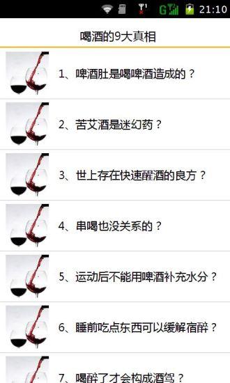 玩免費生活APP|下載喝酒的9大真相 app不用錢|硬是要APP