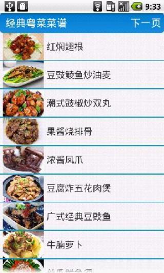 经典粤菜菜谱