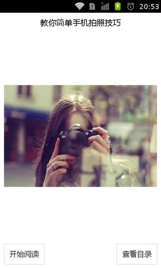 教你简单手机拍照技巧