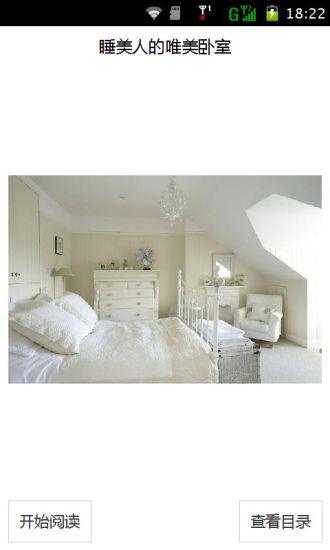 睡美人的唯美卧室