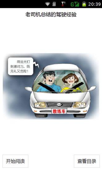 老司机总结的驾驶经验