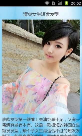 玩免費生活APP|下載时尚靓丽韩式发型 app不用錢|硬是要APP