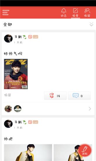 玩免費娛樂APP 下載饭团李易峰 app不用錢 硬是要APP
