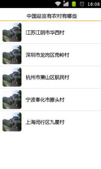 中国最富有农村有哪些