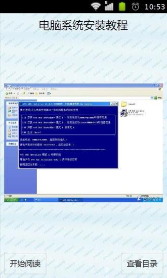 电脑系统安装教程