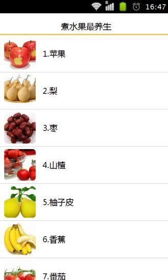 煮水果更养生