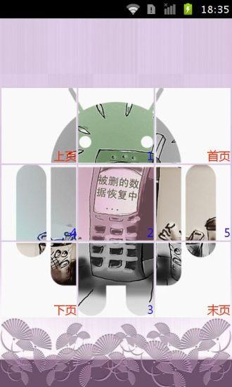 手机数据恢复利器