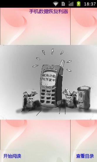 玩工具App|手机数据恢复利器免費|APP試玩