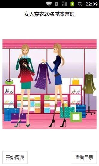 女人穿衣20条基本常识