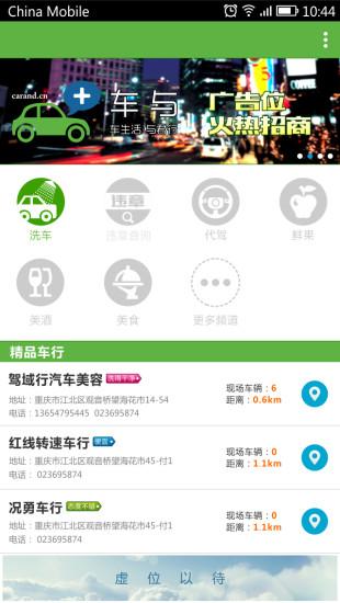 车与|玩生活App免費|玩APPs