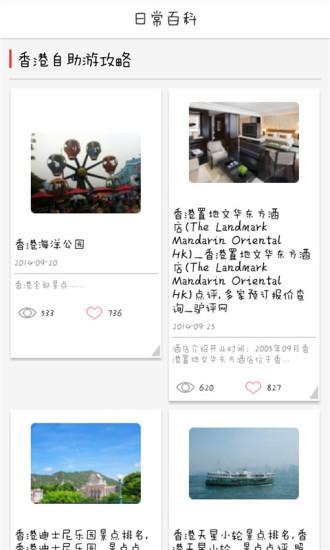玩旅遊App 香港自助游攻略免費 APP試玩