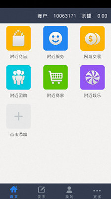 探索中國 - 癮科技App