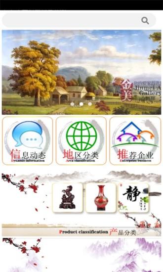 广东工艺网