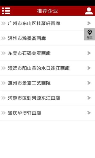 玩生活App|广东工艺网免費|APP試玩