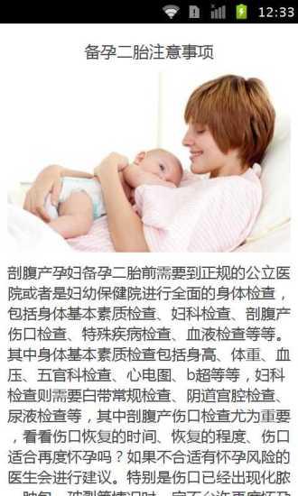 备孕二胎注意事项