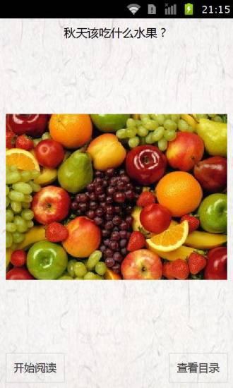 秋天吃什么水果