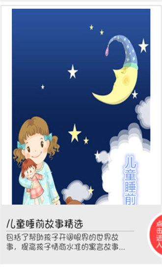 儿童睡前故事精选