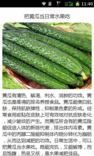 黄瓜正确减肥法
