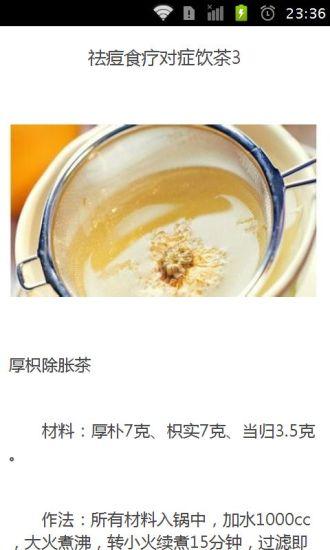 祛痘食疗对症饮茶