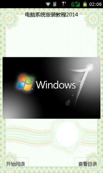 电脑系统重装教程2014